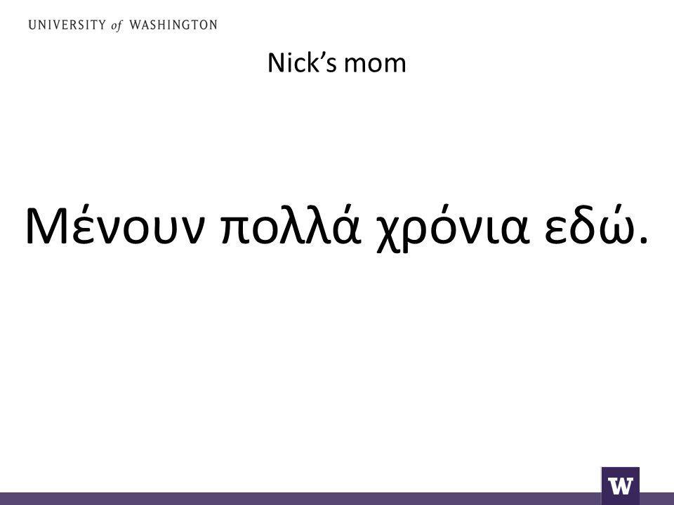 Nick's mom Μένουν πολλά χρόνια εδώ.