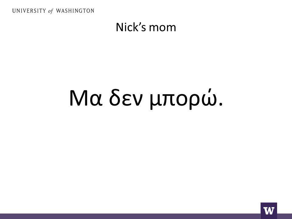 Nick's mom Μα δεν μπορώ.