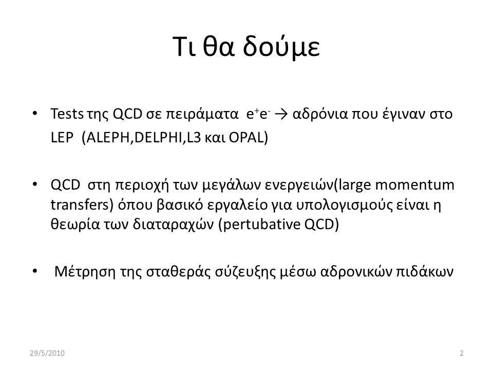 Βασικά ποιοτικά χαρακτηριστικά της QCD Ασυμπτωτική ελευθερία (Asymptotic freedom): Στις πολύ μεγάλες ενέργειες (μεγάλη μεταφορά ορμής) τα κουάρκ αλληλεπιδρούν πολύ ασθενώς και συμπεριφέρονται σχεδόν σαν ελεύθερα σωματίδια.
