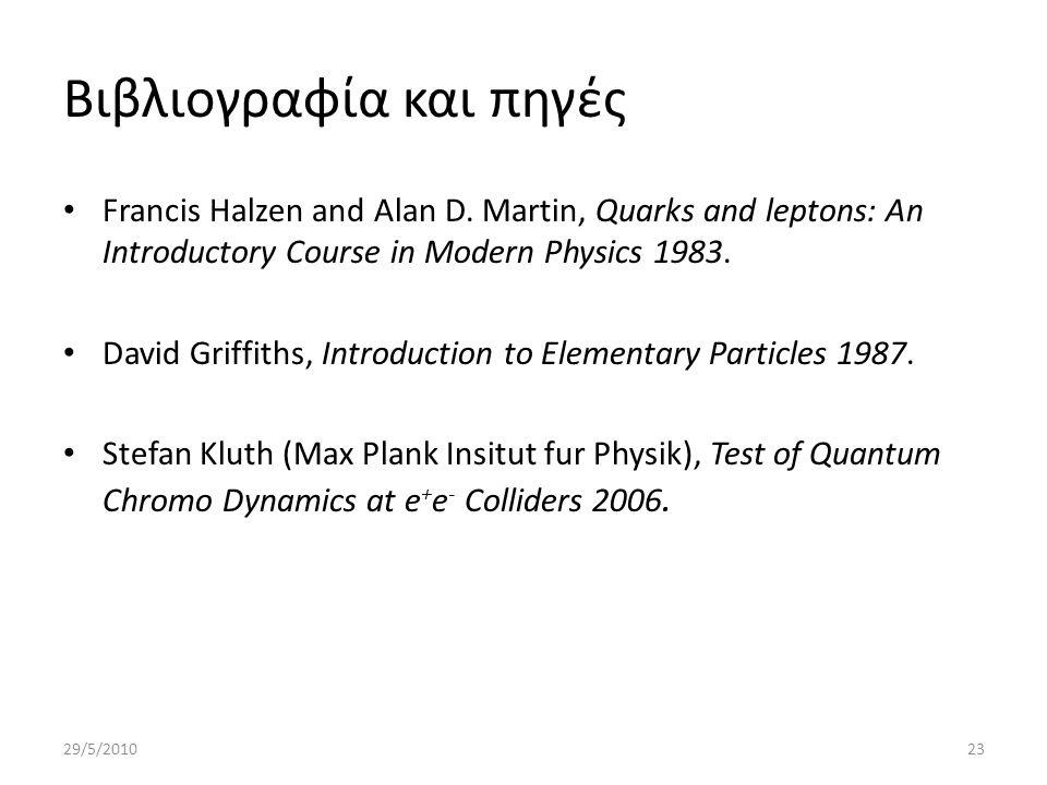 Βιβλιογραφία και πηγές Francis Halzen and Alan D. Martin, Quarks and leptons: An Introductory Course in Modern Physics 1983. David Griffiths, Introduc