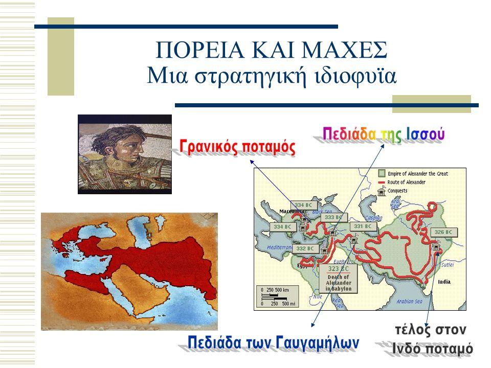 Σαν παραμύθι Αλέξανδρος ο Μέγας (356-323 π.Χ), βασιλιάς της Μακεδονίας (336-323 π.Χ)  κατακτητής της Περσικής αυτοκρατορίας και ένας από τους μεγαλύτερους στρατιωτικούς ηγέτες Οι γονείς του Φίλιππος &Ολυμπία Στους γονείς μου οφείλω το ζην και στο δάσκαλό μου το ευ ζην