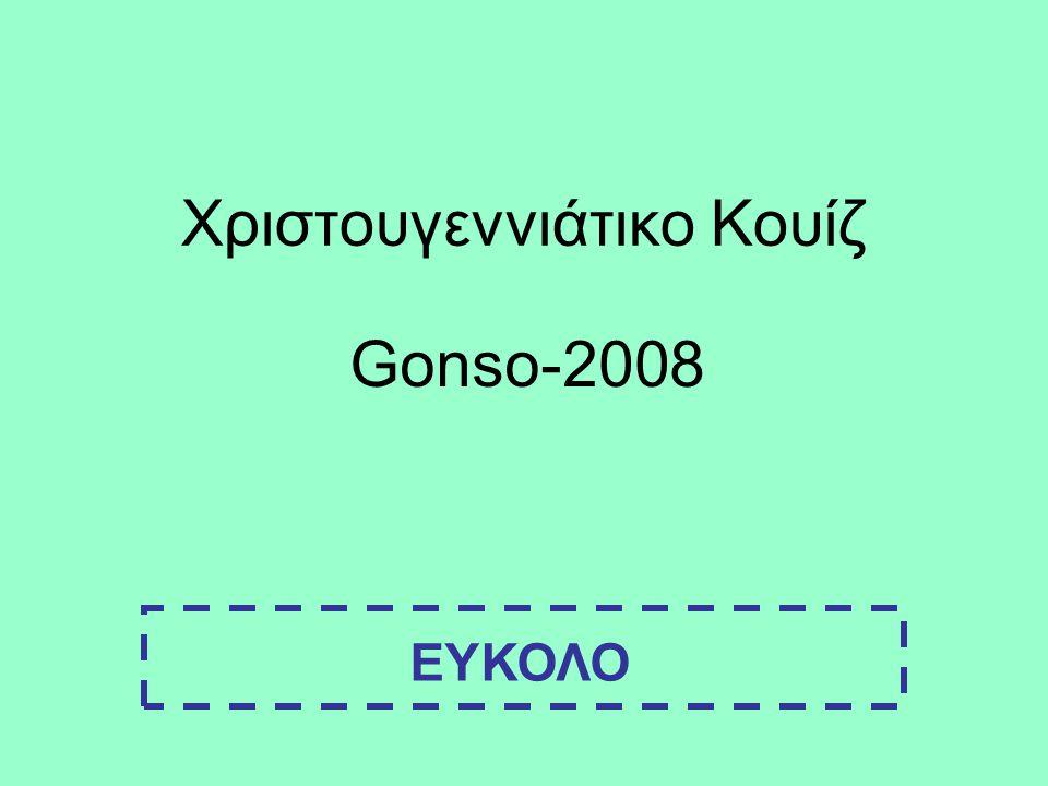 Χριστουγεννιάτικο Κουίζ Gonso-2008 ΕΥΚΟΛΟ