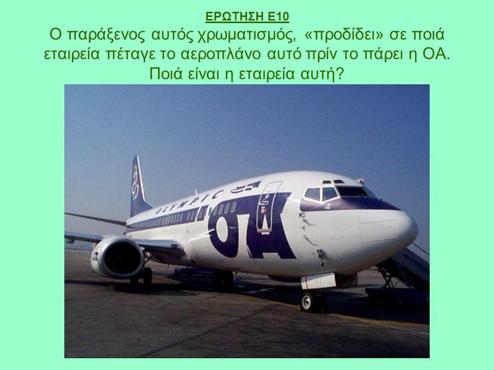 ΕΡΩΤΗΣΗ Ε10 Ο παράξενος αυτός χρωματισμός, «προδίδει» σε ποιά εταιρεία πέταγε το αεροπλάνο αυτό πρίν το πάρει η ΟΑ.