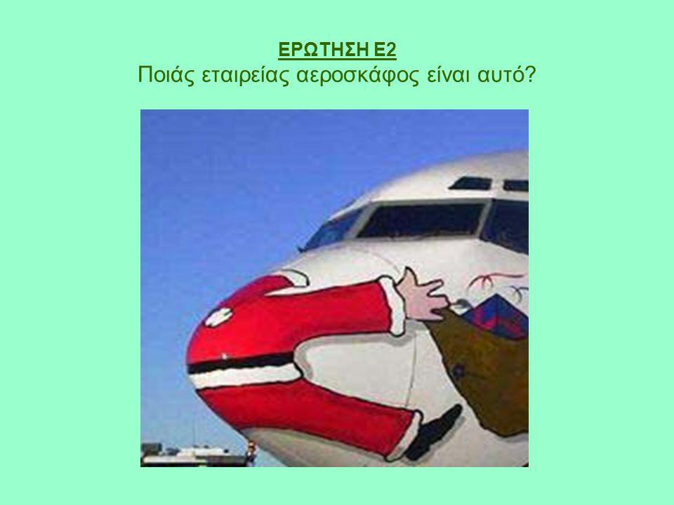 ΕΡΩΤΗΣΗ Ε2 Ποιάς εταιρείας αεροσκάφος είναι αυτό?