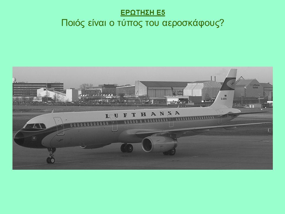 ΕΡΩΤΗΣΗ Ε5 Ποιός είναι ο τύπος του αεροσκάφους?