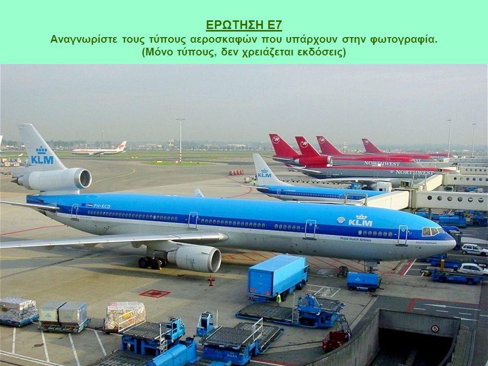 ΕΡΩΤΗΣΗ Ε7 Αναγνωρίστε τους τύπους αεροσκαφών που υπάρχουν στην φωτογραφία.