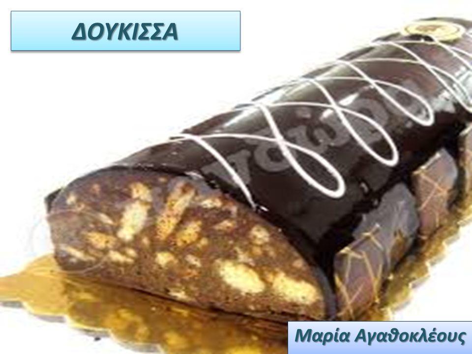ΔΟΥΚΙΣΣΑΔΟΥΚΙΣΣΑ Μαρία Αγαθοκλέους