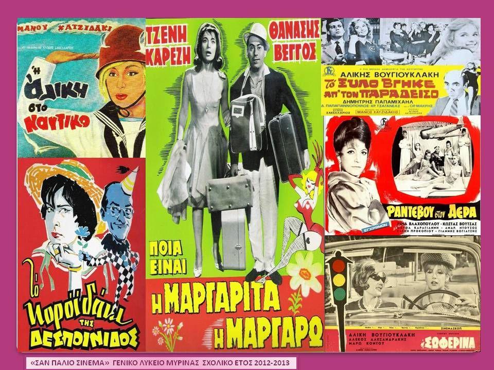 Μουσική κωμωδία του 1966 σε σενάριο και σκηνοθεσία του Γιάννη Δαλιανίδη Μουσική κωμωδία του 1966 σε σενάριο και σκηνοθεσία του Γιάννη Δαλιανίδη 2 «ΣΑΝ ΠΑΛΙΟ ΣΙΝΕΜΑ» ΓΕΝΙΚΟ ΛΥΚΕΙΟ ΜΥΡΙΝΑΣ ΣΧΟΛΙΚΟ ΕΤΟΣ 2012-2013 «ΣΑΝ ΠΑΛΙΟ ΣΙΝΕΜΑ» ΓΕΝΙΚΟ ΛΥΚΕΙΟ ΜΥΡΙΝΑΣ ΣΧΟΛΙΚΟ ΕΤΟΣ 2012-2013