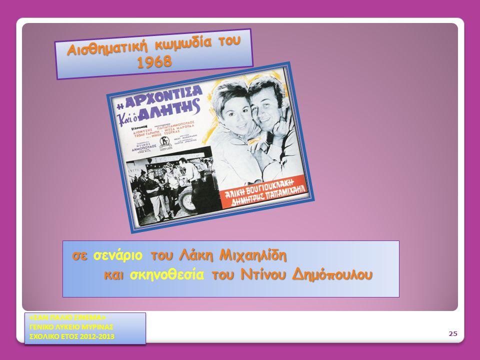 Αισθηματική κωμωδία του 1968 σετου Λάκη Μιχαηλίδη σε σενάριο του Λάκη Μιχαηλίδη και του Ντίνου Δημόπουλου και σκηνοθεσία του Ντίνου Δημόπουλου 25 «ΣΑΝ