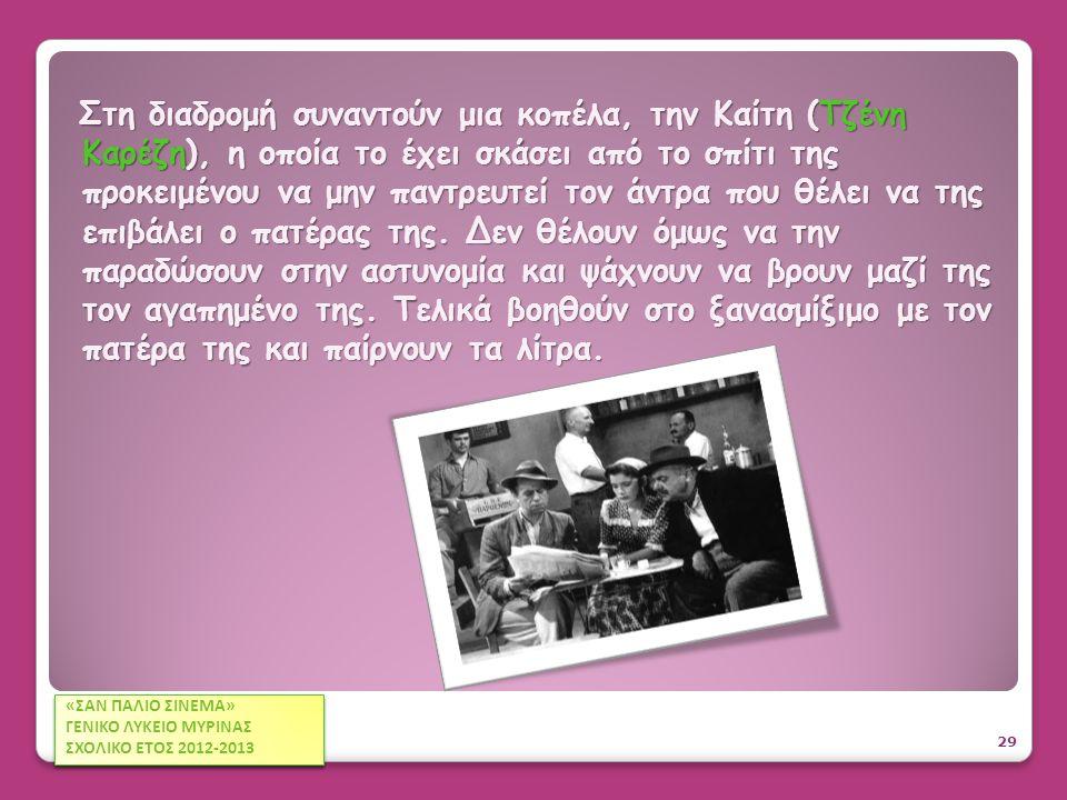 Κωμωδία του 1961 Κωμωδία του 1961 σε σενάριο και σκηνοθεσία του του Αλέκου Αλέκου Σακελλάριου Σακελλάριου 30 «ΣΑΝ ΠΑΛΙΟ ΣΙΝΕΜΑ» ΓΕΝΙΚΟ ΛΥΚΕΙΟ ΜΥΡΙΝΑΣ ΣΧΟΛΙΚΟ ΕΤΟΣ 2012-2013 «ΣΑΝ ΠΑΛΙΟ ΣΙΝΕΜΑ» ΓΕΝΙΚΟ ΛΥΚΕΙΟ ΜΥΡΙΝΑΣ ΣΧΟΛΙΚΟ ΕΤΟΣ 2012-2013