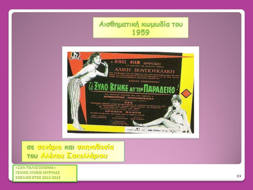 Αισθηματική κωμωδία του 1959 σε σενάριο και σκηνοθεσία του Αλέκου Σακελλάριου 33 «ΣΑΝ ΠΑΛΙΟ ΣΙΝΕΜΑ» ΓΕΝΙΚΟ ΛΥΚΕΙΟ ΜΥΡΙΝΑΣ ΣΧΟΛΙΚΟ ΕΤΟΣ 2012-2013 «ΣΑΝ