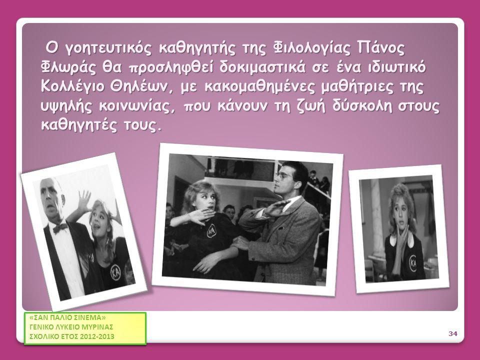 Αισθηματική κωμωδία του 1963 σε σενάριο και σκηνοθεσία του Αλέκου Σακελλάριου 35 «ΣΑΝ ΠΑΛΙΟ ΣΙΝΕΜΑ» ΓΕΝΙΚΟ ΛΥΚΕΙΟ ΜΥΡΙΝΑΣ ΣΧΟΛΙΚΟ ΕΤΟΣ 2012-2013 «ΣΑΝ ΠΑΛΙΟ ΣΙΝΕΜΑ» ΓΕΝΙΚΟ ΛΥΚΕΙΟ ΜΥΡΙΝΑΣ ΣΧΟΛΙΚΟ ΕΤΟΣ 2012-2013