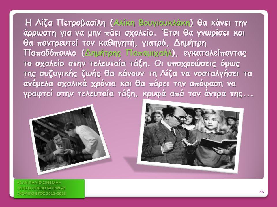 Η Λίζα Πετροβασίλη (Αλίκη Βουγιουκλάκη) θα κάνει την άρρωστη για να μην πάει σχολείο. Έτσι θα γνωρίσει και θα παντρευτεί τον καθηγητή, γιατρό, Δημήτρη