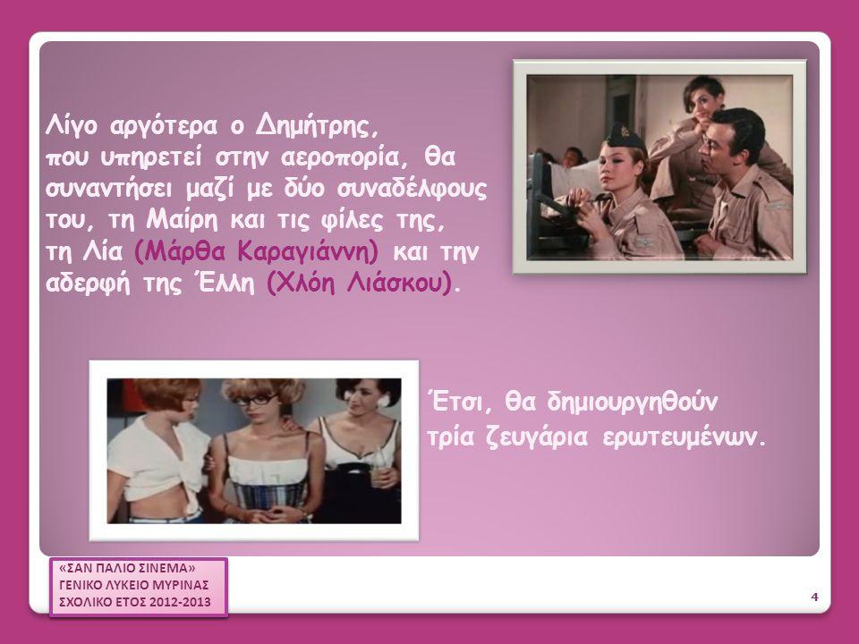 Οι σμηνίτες, για να μπορούν να βλέπονται συχνότερα με τις κοπέλες τους, ζητούν από το διοικητή τους να οργανώσουν μια παράσταση, στην οποία του υπόσχονται ότι θα συμμετέχει και η αγαπημένη του ηθοποιός Ρένα Βλαχοπούλου.
