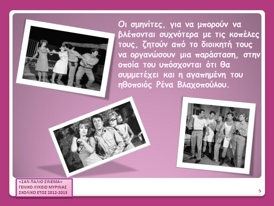 Οι σμηνίτες, για να μπορούν να βλέπονται συχνότερα με τις κοπέλες τους, ζητούν από το διοικητή τους να οργανώσουν μια παράσταση, στην οποία του υπόσχο