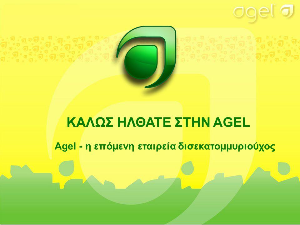 ΚΑΛΩΣ ΗΛΘΑΤΕ ΣΤΗΝ AGEL Agel - η επόμενη εταιρεία δισεκατομμυριούχος