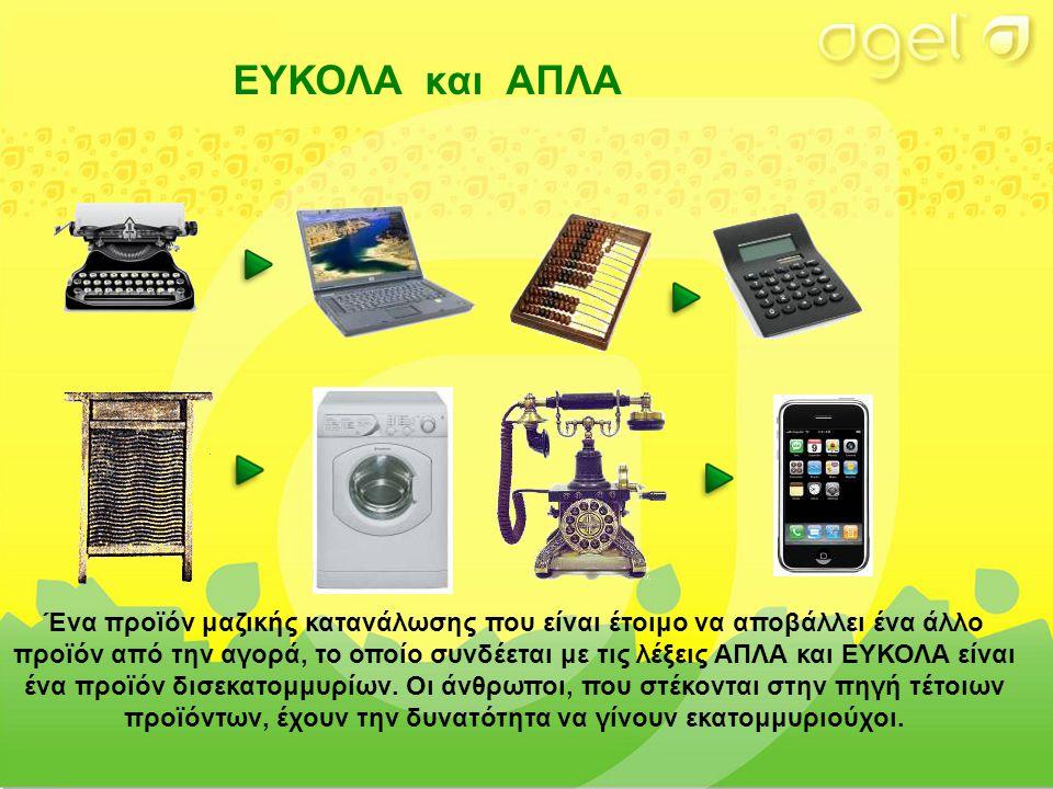Ένα προϊόν μαζικής κατανάλωσης που είναι έτοιμο να αποβάλλει ένα άλλο προϊόν από την αγορά, το οποίο συνδέεται με τις λέξεις ΑΠΛΑ και ΕΥΚΟΛΑ είναι ένα προϊόν δισεκατομμυρίων.