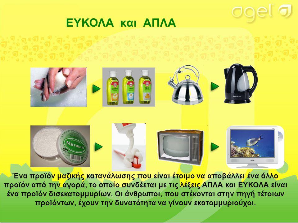 ΕΥΚΟΛΑ και ΑΠΛΑ Ένα προϊόν μαζικής κατανάλωσης που είναι έτοιμο να αποβάλλει ένα άλλο προϊόν από την αγορά, το οποίο συνδέεται με τις λέξεις ΑΠΛΑ και ΕΥΚΟΛΑ είναι ένα προϊόν δισεκατομμυρίων.