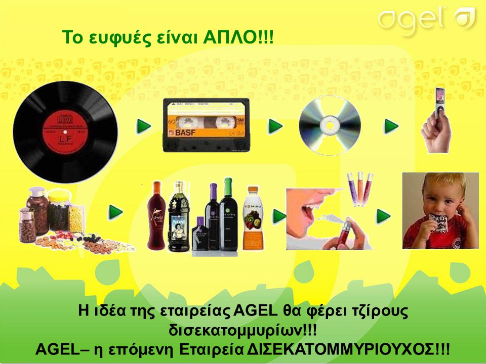 Η ιδέα της εταιρείας AGEL θα φέρει τζίρους δισεκατομμυρίων!!.
