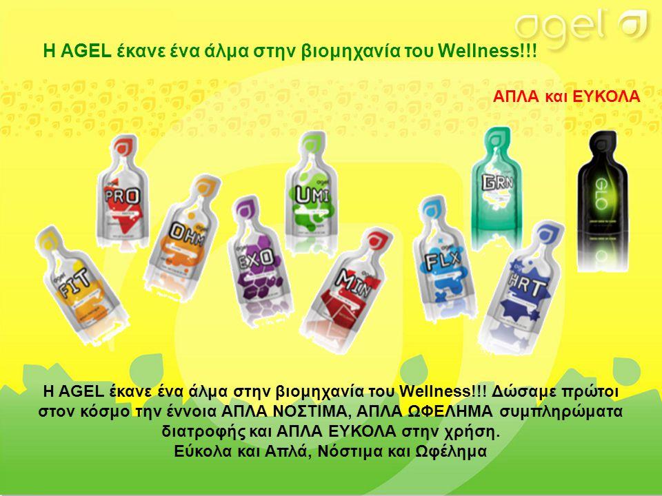 Η AGEL έκανε ένα άλμα στην βιομηχανία του Wellness!!.