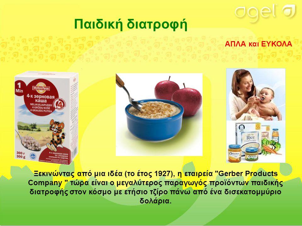 Ξεκινώντας από μια ιδέα (το έτος 1927), η εταιρεία Gerber Products Company τώρα είναι ο μεγαλύτερος παραγωγός προϊόντων παιδικής διατροφής στον κόσμο με ετήσιο τζίρο πάνω από ένα δισεκατομμύριο δολάρια.