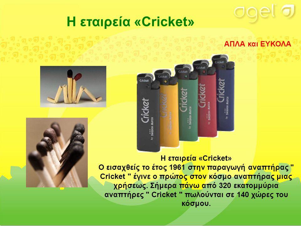 Η εταιρεία «Cricket» Ο εισαχθείς το έτος 1961 στην παραγωγή αναπτήρας Cricket έγινε ο πρώτος στον κόσμο αναπτήρας μιας χρήσεως.