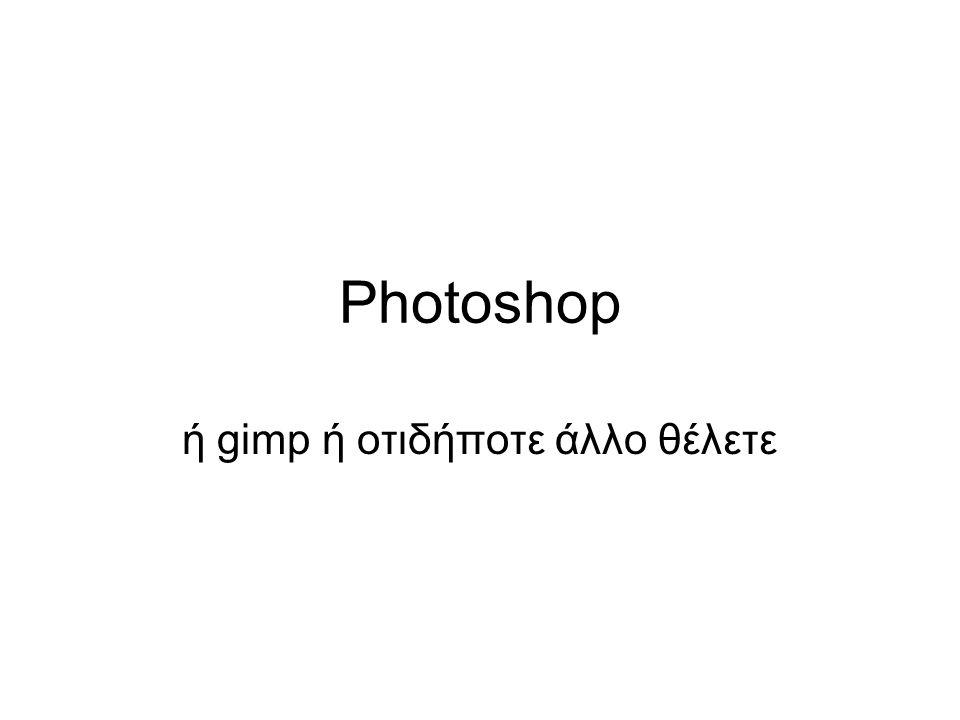 Photoshop ή gimp ή οτιδήποτε άλλο θέλετε