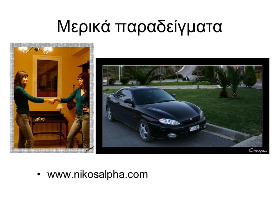 Μερικά παραδείγματα www.nikosalpha.com