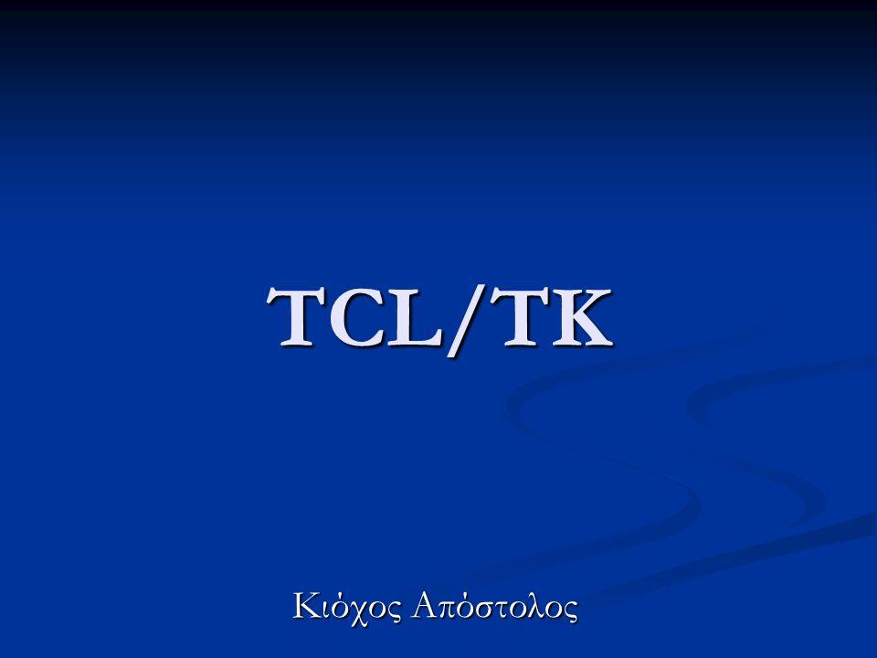 TCL/TK Κιόχος Απόστολος