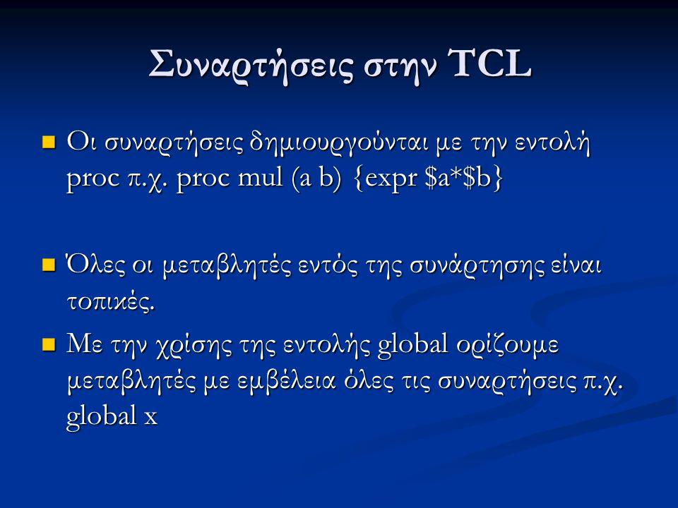 Συναρτήσεις στην TCL Οι συναρτήσεις δημιουργούνται με την εντολή proc π.χ.