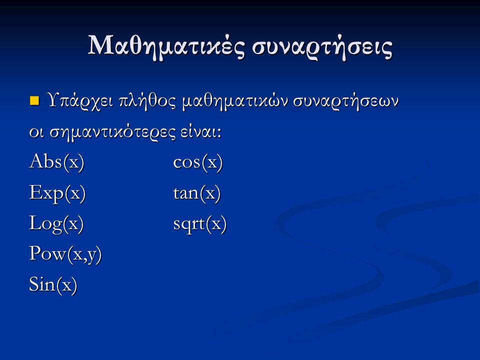 Μαθηματικές συναρτήσεις Υπάρχει πλήθος μαθηματικών συναρτήσεων Υπάρχει πλήθος μαθηματικών συναρτήσεων οι σημαντικότερες είναι: Abs(x)cos(x) Exp(x)tan(x) Log(x)sqrt(x) Pow(x,y)Sin(x)