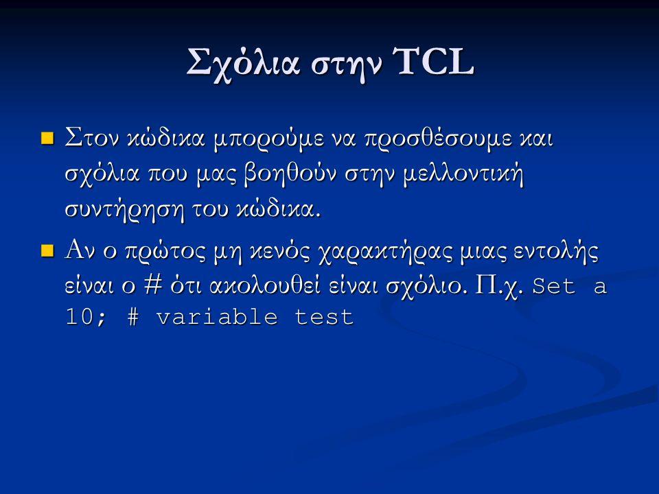 Σχόλια στην TCL Στον κώδικα μπορούμε να προσθέσουμε και σχόλια που μας βοηθούν στην μελλοντική συντήρηση του κώδικα.