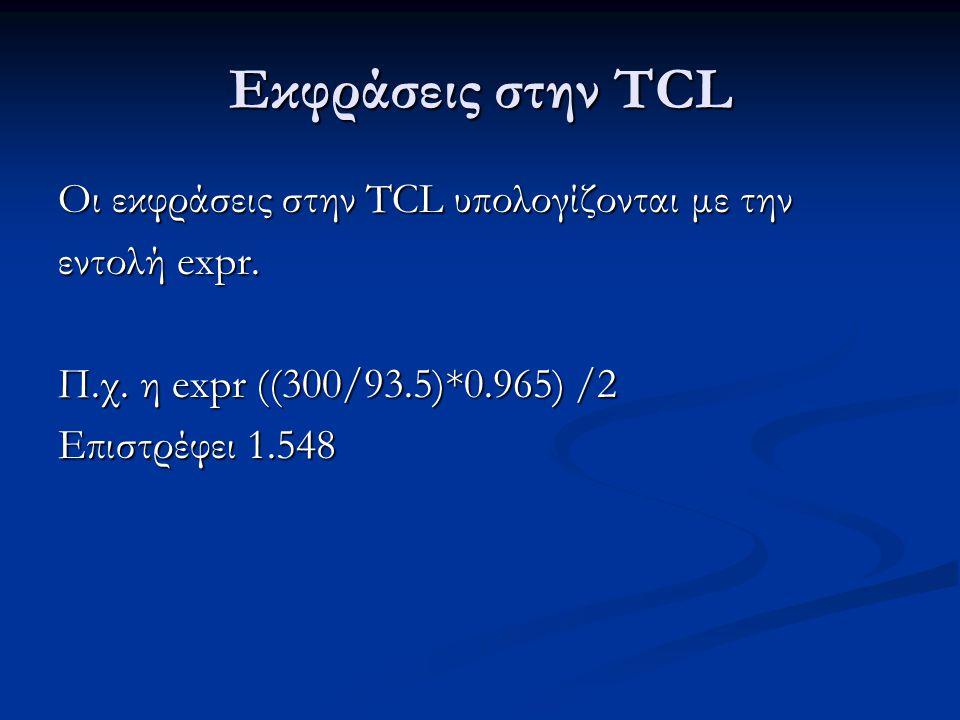 Εκφράσεις στην TCL Οι εκφράσεις στην TCL υπολογίζονται με την εντολή expr.