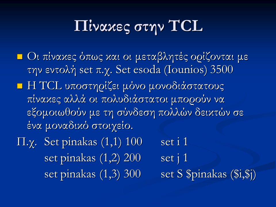Πίνακες στην TCL Οι πίνακες όπως και οι μεταβλητές ορίζονται με την εντολή set π.χ.