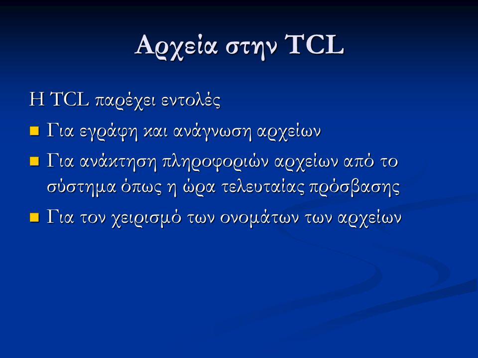 Αρχεία στην TCL Η TCL παρέχει εντολές Για εγράφη και ανάγνωση αρχείων Για εγράφη και ανάγνωση αρχείων Για ανάκτηση πληροφοριών αρχείων από το σύστημα όπως η ώρα τελευταίας πρόσβασης Για ανάκτηση πληροφοριών αρχείων από το σύστημα όπως η ώρα τελευταίας πρόσβασης Για τον χειρισμό των ονομάτων των αρχείων Για τον χειρισμό των ονομάτων των αρχείων
