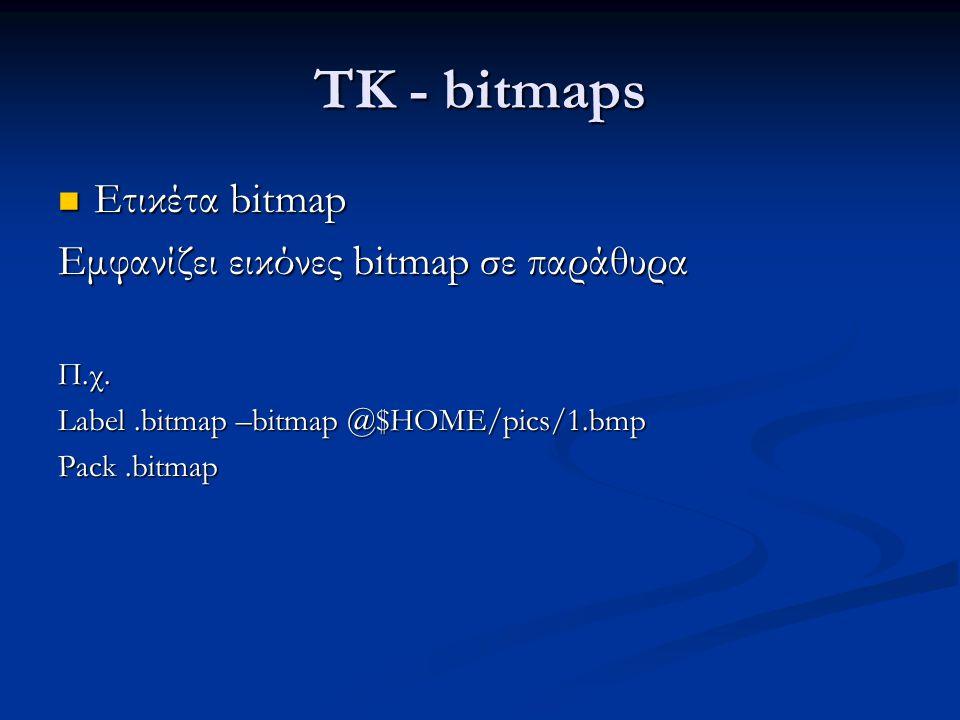 ΤΚ - bitmaps Ετικέτα bitmap Ετικέτα bitmap Εμφανίζει εικόνες bitmap σε παράθυρα Π.χ.
