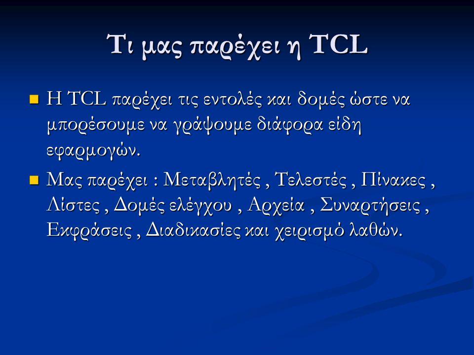 Τι μας παρέχει η TCL H TCL παρέχει τις εντολές και δομές ώστε να μπορέσουμε να γράψουμε διάφορα είδη εφαρμογών.