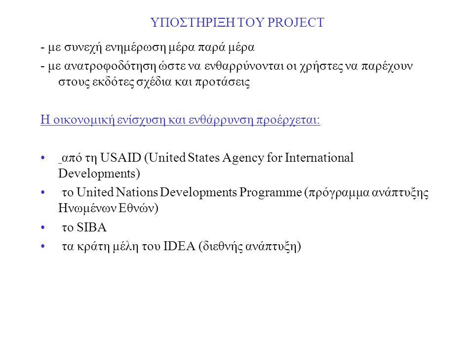 ΥΠΟΣΤΗΡΙΞΗ ΤΟΥ PROJECT - με συνεχή ενημέρωση μέρα παρά μέρα - με ανατροφοδότηση ώστε να ενθαρρύνονται οι χρήστες να παρέχουν στους εκδότες σχέδια και προτάσεις Η οικονομική ενίσχυση και ενθάρρυνση προέρχεται: από τη USAID (United States Agency for International Developments) το United Nations Developments Programme (πρόγραμμα ανάπτυξης Ηνωμένων Εθνών) το SIBA τα κράτη μέλη του IDEA (διεθνής ανάπτυξη)