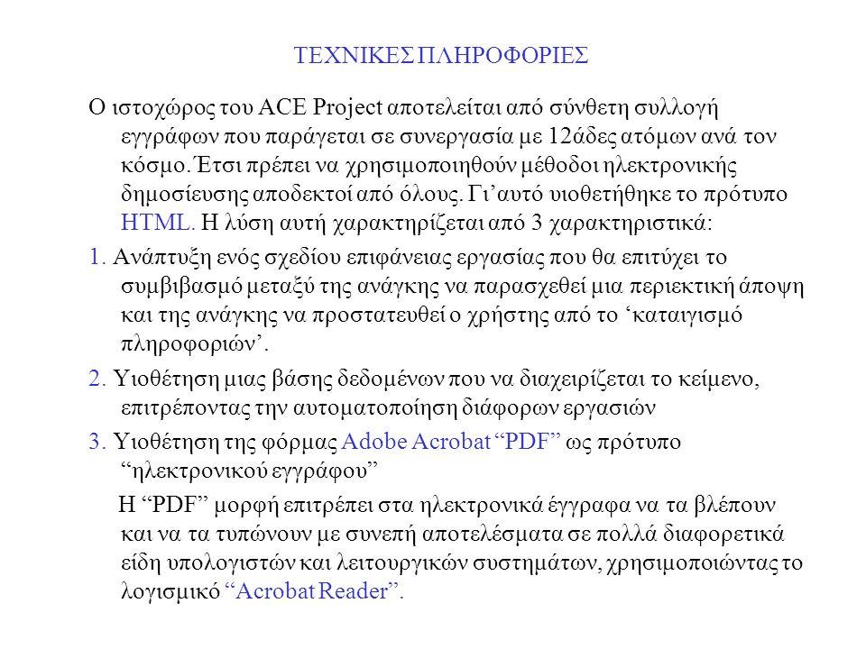 ΤΕΧΝΙΚΕΣ ΠΛΗΡΟΦΟΡΙΕΣ Ο ιστοχώρος του ACE Project αποτελείται από σύνθετη συλλογή εγγράφων που παράγεται σε συνεργασία με 12άδες ατόμων ανά τον κόσμο.