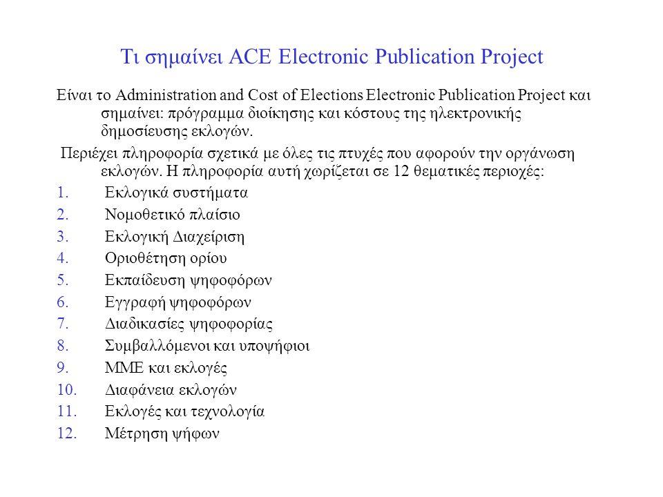 Τι σημαίνει ACE Electronic Publication Project Eίναι το Administration and Cost of Elections Electronic Publication Project και σημαίνει: πρόγραμμα διοίκησης και κόστους της ηλεκτρονικής δημοσίευσης εκλογών.