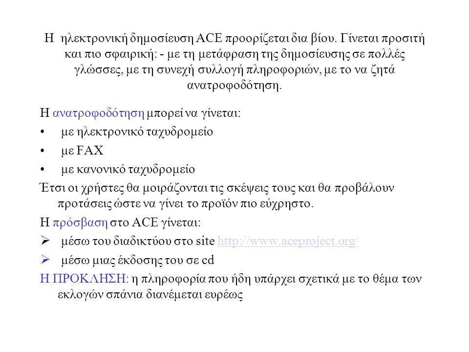 Η ηλεκτρονική δημοσίευση ACE προορίζεται δια βίου. Γίνεται προσιτή και πιο σφαιρική: - με τη μετάφραση της δημοσίευσης σε πολλές γλώσσες, με τη συνεχή