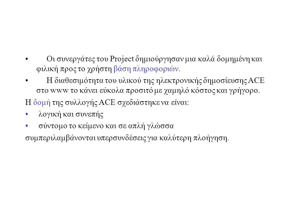 Οι συνεργάτες του Project δημιούργησαν μια καλά δομημένη και φιλική προς το χρήστη βάση πληροφοριών. Η διαθεσιμότητα του υλικού της ηλεκτρονικής δημοσ
