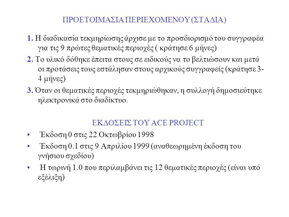 ΠΡΟΕΤΟΙΜΑΣΙΑ ΠΕΡΙΕΧΟΜΕΝΟΥ (ΣΤΑΔΙΑ) 1. Η διαδικασία τεκμηρίωσης άρχισε με το προσδιορισμό του συγγραφέα για τις 9 πρώτες θεματικές περιοχές ( κράτησε 6