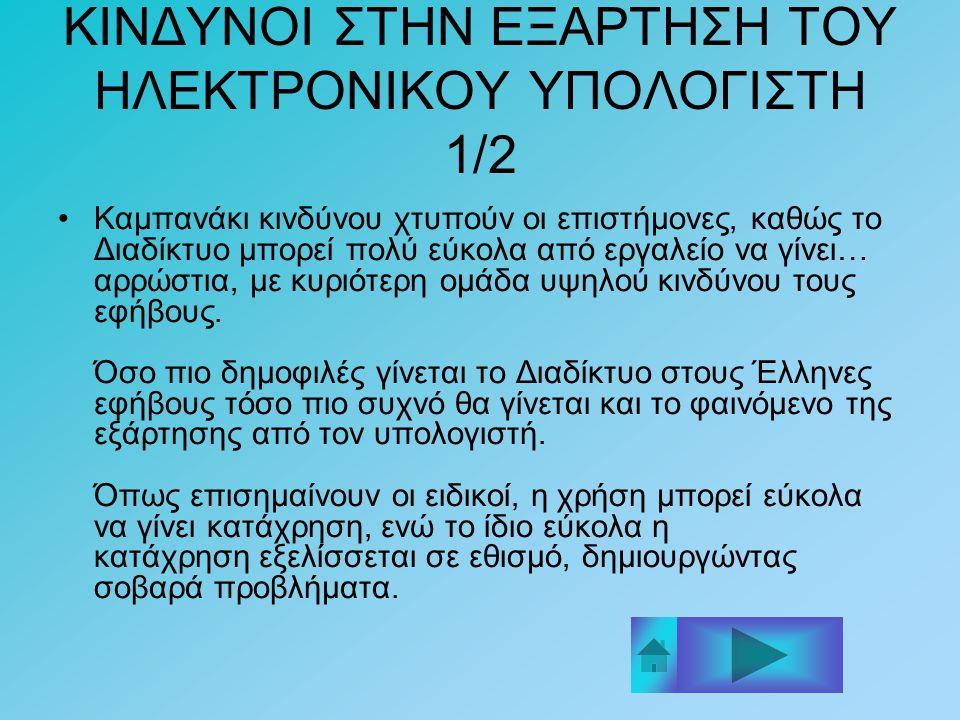 ΚΙΝΔΥΝΟΙ ΣΤΗΝ ΕΞΑΡΤΗΣΗ ΤΟΥ ΗΛΕΚΤΡΟΝΙΚΟΥ ΥΠΟΛΟΓΙΣΤΗ 2/2 Ήδη τις επόμενες μέρες ανοίγει στη Θεσσαλονίκη το πρώτο ψυχιατρικό ιατρείο για παιδιά εθισμένα στο Διαδίκτυο.