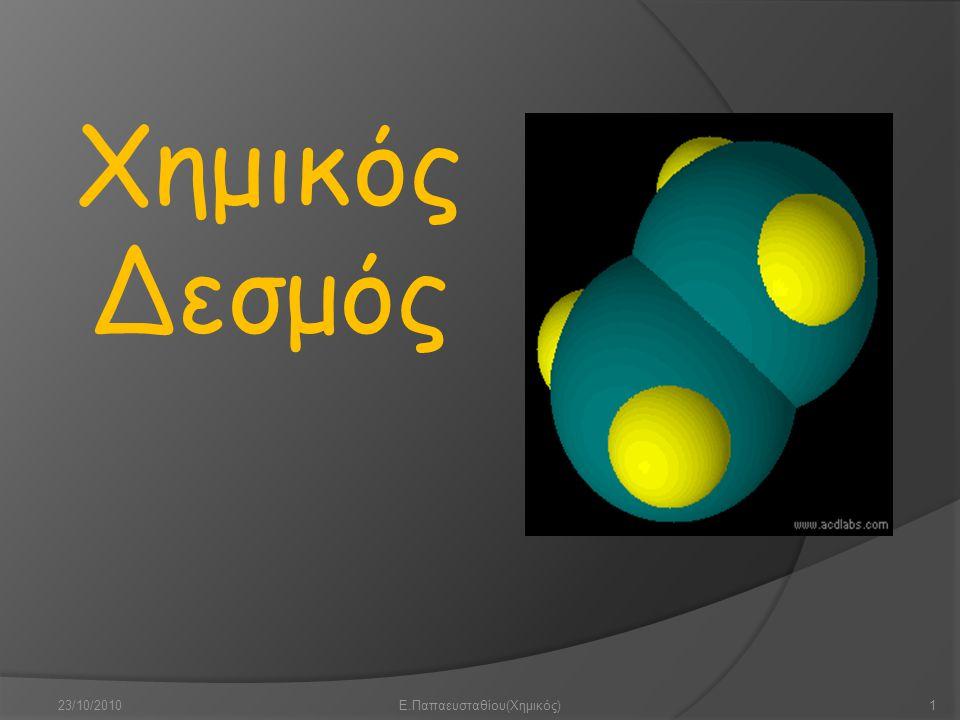 Χημικός Δεσμός 23/10/20101Ε.Παπαευσταθίου(Χημικός)