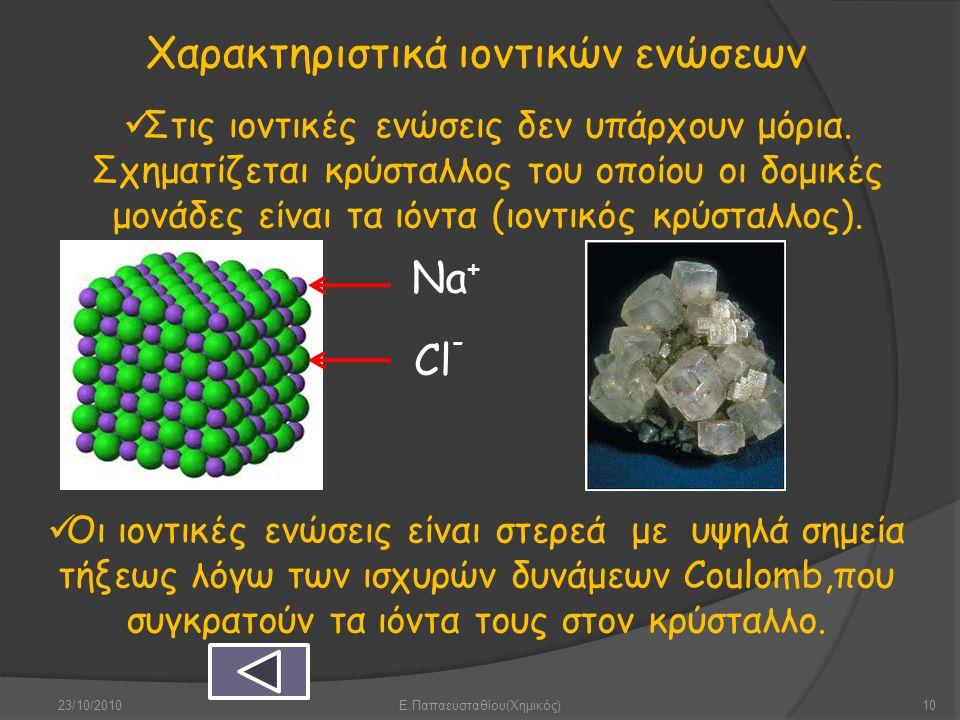 Χαρακτηριστικά ιοντικών ενώσεων Στις ιοντικές ενώσεις δεν υπάρχουν μόρια. Σχηματίζεται κρύσταλλος του οποίου οι δομικές μονάδες είναι τα ιόντα (ιοντικ