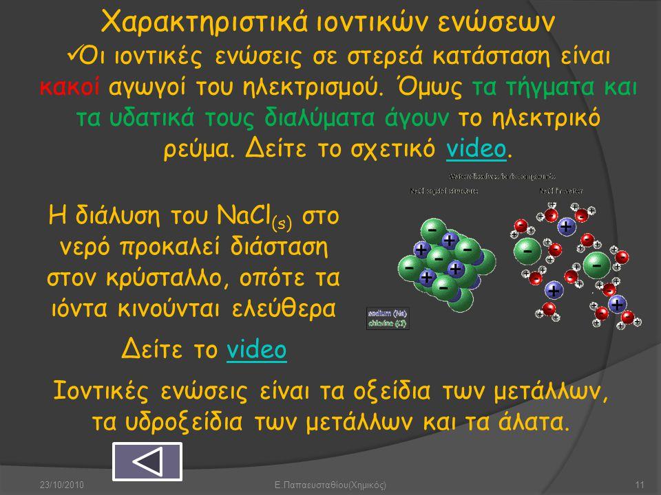 Οι ιοντικές ενώσεις σε στερεά κατάσταση είναι κακοί αγωγοί του ηλεκτρισμού. Όμως τα τήγματα και τα υδατικά τους διαλύματα άγουν το ηλεκτρικό ρεύμα. Δε