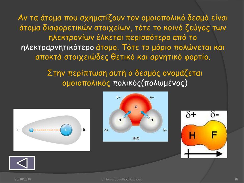 Αν τα άτομα που σχηματίζουν τον ομοιοπολικό δεσμό είναι άτομα διαφορετικών στοιχείων, τότε το κοινό ζεύγος των ηλεκτρονίων έλκεται περισσότερο από το