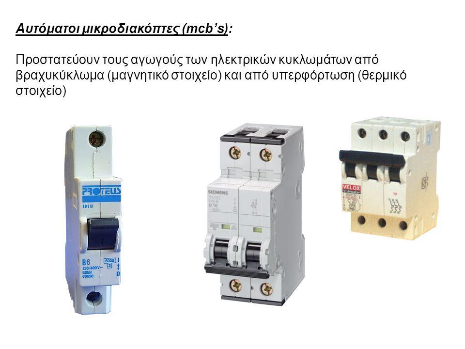 Αυτόματοι μικροδιακόπτες (mcb's): Προστατεύουν τους αγωγούς των ηλεκτρικών κυκλωμάτων από βραχυκύκλωμα (μαγνητικό στοιχείο) και από υπερφόρτωση (θερμι