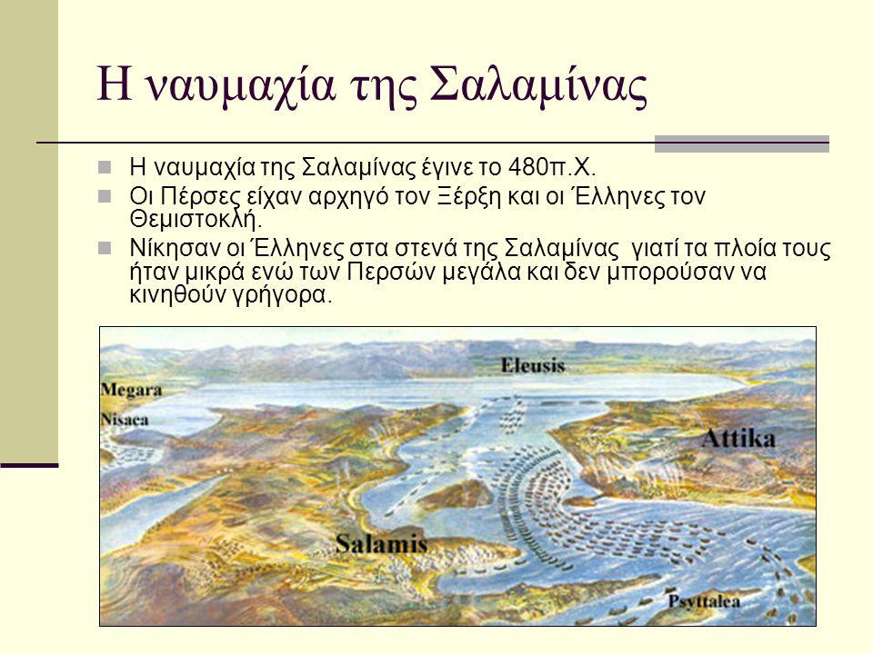 Η ναυμαχία της Σαλαμίνας Η ναυμαχία της Σαλαμίνας έγινε το 480π.Χ. Οι Πέρσες είχαν αρχηγό τον Ξέρξη και οι Έλληνες τον Θεμιστοκλή. Νίκησαν οι Έλληνες